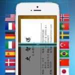Business Card Reader App for iPhone Review